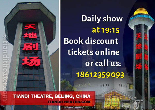 Tiandi Theatre in Beijing, China